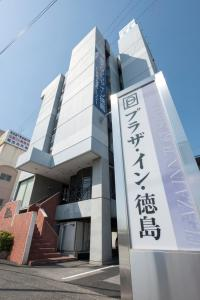 Photo of Hotel Plaza Inn Tokushima