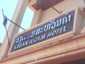 Photo of Savankham Hotel