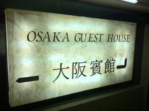 Photo of Osaka Hostel
