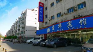 Photo of Beijing Ai Hua Hotel