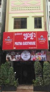 Photo of Pra Tna Guesthouse And Coffee