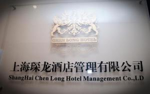 Chenlong Service Apartment - Yuanda building, Aparthotels  Shanghai - big - 3
