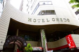 Photo of Hotel Ohedo