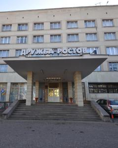 Photo of Hotel Druzhba Rostov