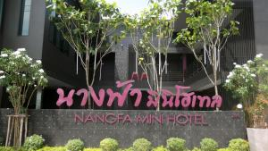 Photo of Nangfa Mini Hotel Chiang Rai