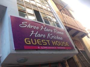 Photo of Hare Rama Hare Krishna Guest House