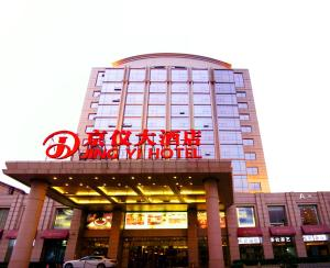 Photo of Beijing Jingyi Hotel