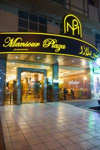 Photo of Mansour Plaza Hotel Apartments