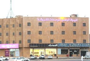 Photo of Dheyouf Al Wattan For Furnished Suites