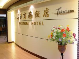 Photo of Tainan Takatama Hotel
