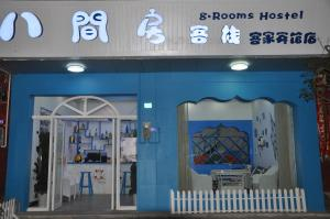 Photo of 8 Rooms Guest House Binguan Branch
