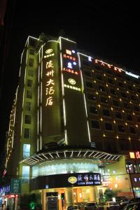 Photo of Yijia Hotel Ren Shou Ling Zhou Branch