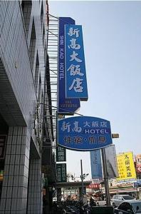 Photo of Shin Kao Hotel