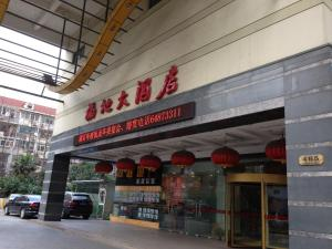 Fudi Hotel (Wanping South Road)