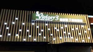 Photo of Victory 3 Hotel