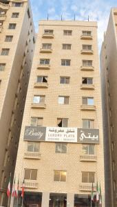 Baity Furnished Apartments   Hawally