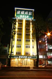 Photo of Kindness Hotel   Hanshen