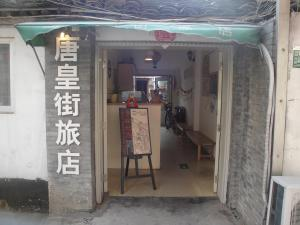 Photo of Tanghuangjie Hostel