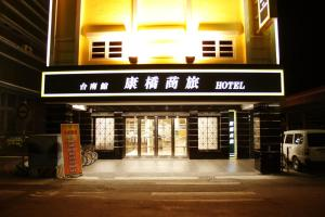 Photo of Kindness Hotel   Tainan Minsheng