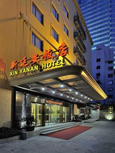 Photo of Xin Yan An Hotel