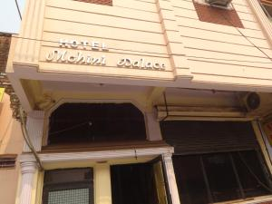 Photo of Hotel Mohini Palace