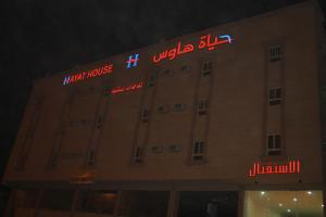 Hayat House Hotel Apartments