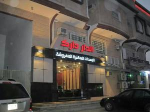 Photo of Al Dar Darak Furnished Units 1