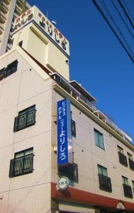 Photo of Hotel New Yorishiro