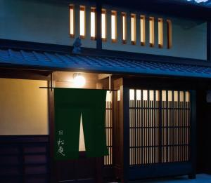Kyoto Machiya Townhouse Shouan