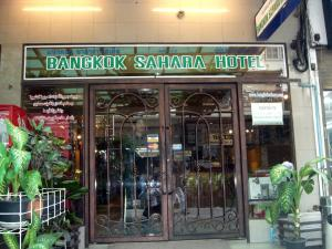 Photo of Bangkok Sahara Hotel