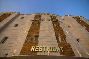 Rest Night Hotel Suites   Al Moroj