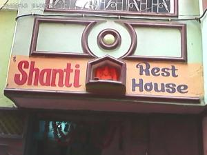 Photo of Shanti Rest House