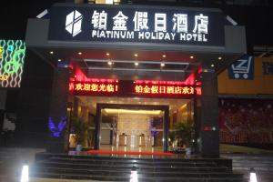 Zhuhai Platinum Holiday Hotel