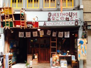 Photo of Onomichi Guest House Anago No Nedoko
