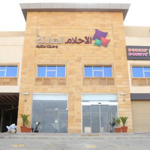 Quiet Dreams   Al Noor Branch