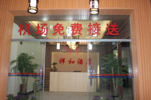 Photo of Kunming Peaceful Hotel Changshui Airport Branch