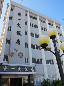 Penghu An-I Hotel, Hotely  Magong - big - 1