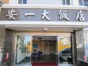 Penghu An-I Hotel, Hotely  Magong - big - 72