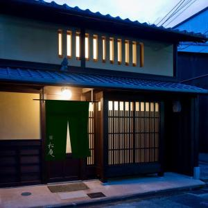 Photo of Shouan   The Kyoto Machiya Inn