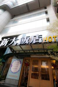 Kaohsiung New Hotel