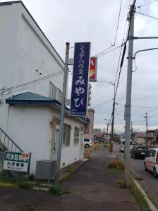 Photo of Share House Miyabi