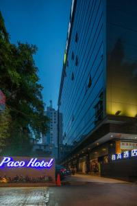 Photo of Paco Business Hotel Dongfeng Road Branch
