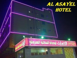 Photo of Al Asayel Furnished Apartments