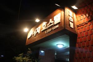 Photo of Jeju Azi Hostel