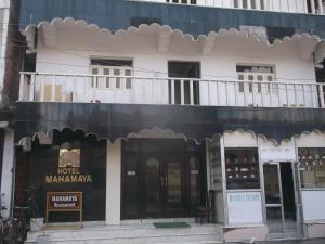 Photo of Hotel Mahamaya