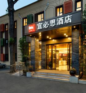 Photo of Ibis Jinan Jingwu Rd
