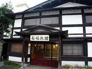 Photo of Ishiba Ryokan