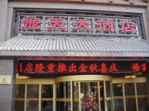 Photo of Dunhuang Legend Hotel
