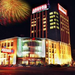 Photo of Datong Tiangui International Hotel