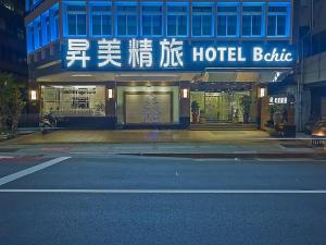 Photo of Beauty Hotels Taipei   Hotel Bchic